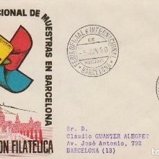 Sellos: AÑO 1960, FERIA INTERNACIONAL MUESTRAS BARCELONA MATASELLO ESTAFETA ALFIL . Lote 178940500