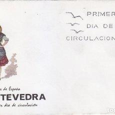 Sellos: TRAJE DE PONTEVEDRA TRAJES TIPICOS ESPAÑOLES 1970 (EDIFIL 1950) EN SOBRE PRIMER DIA MUNDO FILATELICO. Lote 179554361