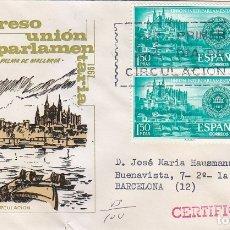 Sellos: CONFERENCIA INTERPARLAMENTARIA PALMA DE MALLORCA 1967 (EDIFIL 1789 DOS SELLOS) SPD CIRCULADO MS. MPM. Lote 179554843