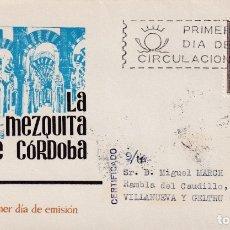 Sellos: MEZQUITA DE CORDOBA SERIE TURISTICA 1964 (EDIFIL 1549) EN SPD CIRCULADO DE ARRONIZ. RARO ASI. MPM.. Lote 182521472