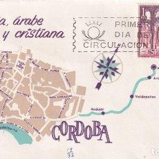 Sellos: MEZQUITA DE CORDOBA SERIE TURISTICA 1964 (EDIFIL 1549) EN RARO SPD CIRCULADO DE ALFIL. LLEGADA. MPM.. Lote 182521668