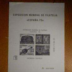 Sellos: EXPOSICIÓN MUNDIAL DE FILATELIA - ORFEBREÍA ESPAÑOLA - PRUEBA OFICIAL EN NEGRO - EDIFIL 2252. Lote 184040427