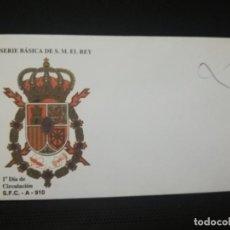Sellos: SOBRE PRIMER DIA. SERIE BASICA DE S. M. EL REY. VER FOTO.. Lote 184661016