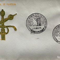 Selos: SOBRE PRIMER DIA. EXPOSICION MUNDIAL DE FILATELIA ESPAÑA 1975. MADRID, 1975. Lote 187087415