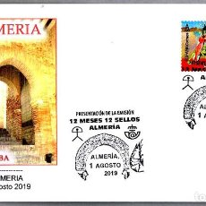 Sellos: MATASELLOS PRESENTACION - 12 MESES 12 SELLOS - ALCAZABA. ALMERIA, ANDALUCIA, 2019. Lote 221951007