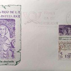 Sellos: ESPAÑA. SPD 2428 MILENARIO LENGUA CASTELLANA. 1977. MATASELLO PRIMER DÍA DE BARCELONA. Lote 191308350