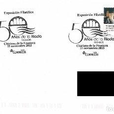 Sellos: ESPAÑA. MATASELLOS ESPECIAL 50 AÑOS DE LA RIADA. CHICLANA DE LA FRONTERA. 2015. Lote 191509112