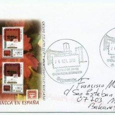 Sellos: MATASELLOS TURÍSTICO ESPAÑA DE SANGÜESA (CASTILLO DE JAVIER). Lote 193908060