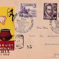 Sellos: ARQUEOLOGIA I CONGRESO ARQUEOLOGICO, ALMERIA 1949. MATASELLOS SOBRE CIRCULADO DE EG. RARO. LLEGADA.. Lote 194859418