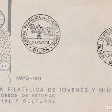 Sellos: JOVENES Y NIÑOS I MUESTRA FILATELICA, GIJON (ASTURIAS) 1974. MATASELLOS EN RARO SOBRE ILUSTRADO.. Lote 194861102