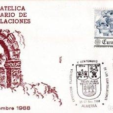 Sellos: V CENTENARIO DE LAS CAPITULACIONES EXPOSICION, ALMERIA 1988. RARO MATASELLOS EN SOBRE DE ALFIL.. Lote 194957375
