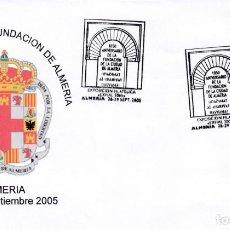 Sellos: FUNDACION DE ALMERIA 1050 ANIVERSARIO EXPOSICION EXFIAL 2005. MATASELLOS EN RARO SOBRE ILUSTRADO.. Lote 194959842