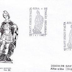 Sellos: SAN JORGE SANT JORDI DE ALTA RIBA ESTARRAS SEGARRA (LERIDA) 1995 MATASELLOS RARO SOBRE 50 EJEMPLARES. Lote 195029917