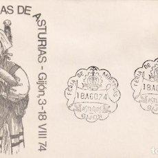 Sellos: XVIII FERIA NACIONAL MUESTRAS DE ASTURIAS, GIJON 18 AGOSTO 1974. MATASELLOS EN SOBRE DE ALFIL. MPM.. Lote 195231932
