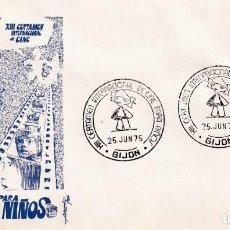 Sellos: CINE PARA NIÑOS XIII CERTAMEN INT, GIJON (ASTURIAS) 25 JUNIO 1975. RARO MATASELLOS EN SOBRE DE ALFIL. Lote 195333388