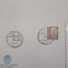 Sellos: EXPOSICION FILATELICA INFANTIL Y JUVENIL 1977 ZARAGOZA. Lote 196203070