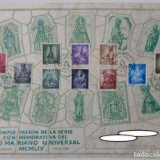 Francobolli: SPD ESPAÑA 1954 - COMPLETACIÓN DE LA SERIE CONMEMORATIVA DEL AÑO MARIANO UNIVERSAL MCMLIV. Lote 202563660