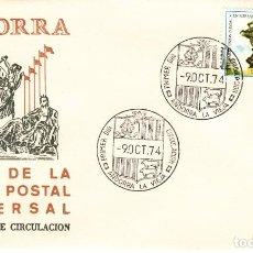 Sellos: SOBRE: 1974 ANDORRA LA VIEJA. CENTº DE LA UNION POSTAL UNIVERSAL. Lote 202594873