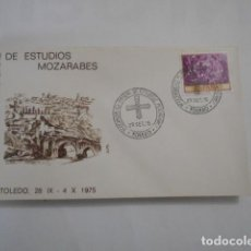 Sellos: I CONGRESO INTERNACIONAL DE ESTUDIOS MOZARABES 1975 --SOBRE ALFIL. Lote 204064468