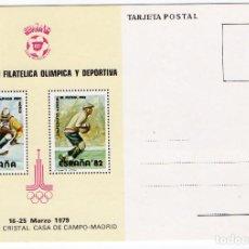 Sellos: POSTAL FILATELIA, I EXPOSICIÓN FILATÉLICA OLÍMPICA Y DEPORTIVA 16 - 25 DE MARZO 1979. Lote 205101590