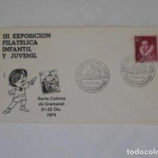 Sellos: III EXPOSICION FILATELICA INFANTIL Y JUVENIL 1974. Lote 205586657