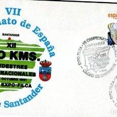 Sellos: CAMPEONATO DE ESPAÑA 100 KMS. PEDESTRES. MATASELLOS ESPECIAL DE SANTANDER DEL 5-10-1991. Lote 206544851