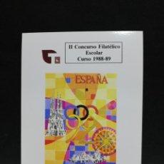 Sellos: TARJETA. II CONCURSO FILATELICO ESCOLAR, CURSO 1988- 89. CADIZ. COLEGIO SALESIANOS SAN IGNACIO.. Lote 206938062