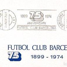 Sellos: FUTBOL CLUB BARCELONA 75 ANIVERSARIO BARCELONA 1974. RARO MATASELLOS DE RODILLO EN TARJETA ILUSTRADA. Lote 207227313