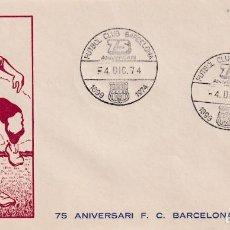 Sellos: FUTBOL CLUB BARCELONA 75 ANIVERSARIO, BARCELONA 4 DICIEMBRE 1974. MATASELLOS EN RARO SOBRE ILUSTRADO. Lote 207228742
