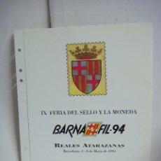 Sellos: DOCUMENTO FILATELICO MATASELLO 1ºDIA BARNA FIL 94 EUROPA 5-MAYO.1994. Lote 207237406