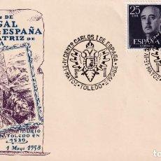 Sellos: IV CENTENARIO DE CARLOS I DE ESPAÑA, TOLEDO 1958. MATASELLOS EN SOBRE SIN CIRCULAR DE ALFIL RARO ASI. Lote 208103941