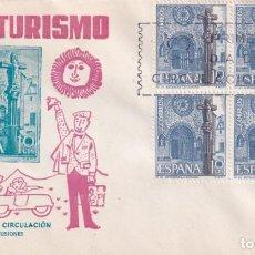Sellos: IGLESIA DE SANTA MARIA BETANZOS SERIE TURISTICA 1967 (EDIFIL 1802 CUATRO SELLOS) RARO SPD DE MS. MPM. Lote 213231748