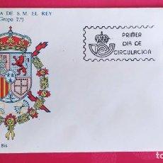 Sellos: SERIE BASICA S.M. EL REY GRUPO 7 1982 SFC A.578 BIS ESPAÑA SOBRE PRIMER DIA CIRCULACION. Lote 214837635