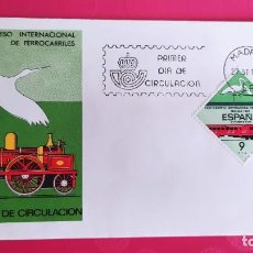 Sellos: XXIII CONGRESO INTERNACIONAL DE FERROCARRILES 1982 SFC A.585 ESPAÑA SOBRE PRIMER DIA CIRCULACION. Lote 215017146