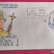 Sellos: VIAJE A ESPAÑA PAPA JUAN PABLO II 1982 SFC A. 587 BIS ESPAÑA SOBRE PRIMER DIA CIRCULACION. Lote 215017927