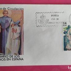 Sellos: CENTENARIO SALESIANOS EN ESPAÑA 1982 SFC A. 591 ESPAÑA SOBRE PRIMER DIA CIRCULACION. Lote 215019403