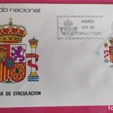 Sellos: ESCUDO NACIONAL 1982 SFC A. 592 ESPAÑA SOBRE PRIMER DIA CIRCULACION. Lote 215019743