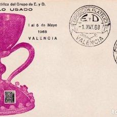 Sellos: PLAN SUR DE VALENCIA 1968 EL SANTO GRIAL (EDIFIL 6) SOBRE PRIMER DIA EDICION OFICIAL MOD 1 RARO ASI. Lote 218190715