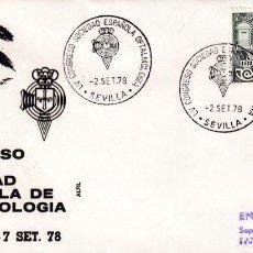 Sellos: MEDICINA OFTALMOLOGIA LV CONGRESO SOCIEDAD ESPAÑOLA, SEVILLA 1978. RARO MATASELLOS EN SOBRE DE ALFIL. Lote 218193762