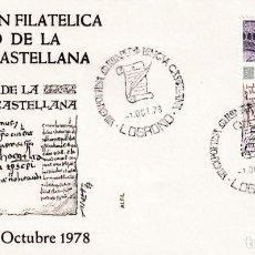 Sellos: MILENARIO LENGUA CASTELLANA VIII EXPOFILNA, LOGROÑO 1978. RARO MATASELLOS EN SOBRE DE ALFIL. MPM.. Lote 218618231