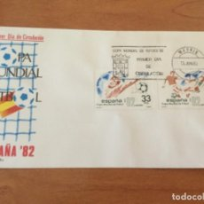 Sellos: ESPAÑA 1982 SOBRE PRIMER DÍA. COPA MUNDIAL DE FUTBOL ESPAÑA 82. Lote 218805265
