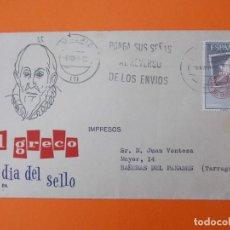 Sellos: EL GRECO, DIA DEL SELLO, SPD - MATASELLO MADRID 1961, EDIFIL 1348, SOBRE ILUSTRADO...L2032. Lote 219169916