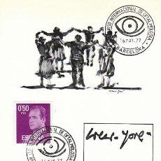 Sellos: AÑO 1977, CURSO INTERNACIONAL DE OFTALMOLOGIA, EN TARJETA SARDANA. Lote 221596286