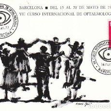 Sellos: AÑO 1977, CURSO INTERNACIONAL DE OFTALMOLOGIA, EN TARJETA SARDANA. Lote 221596336