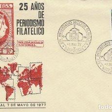 Sellos: AÑO 1977, DIARIO SOLIDARIDAD NACIONAL, 25 AÑOS DE PERIODISMO FILATELICO, SOBRE OFICIAL. Lote 221596832