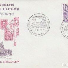 Sellos: AÑO 1977, JORNADAS LOPETELICAS, SOBRE DEL SFC, PRIMER DIA DEL SELLO DEL MERCADO FILATELICO. Lote 221597197