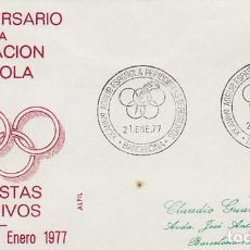 Sellos: AÑO 1977, 20 ANIVERSARIO DE LA AGRUPACIÓN DE PERIODISTAS DEPORTIVOS (B), EN SOBRE DE ALFIL. Lote 221599527