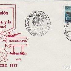 Sellos: AÑO 1977, SALON DE LA INFANCIA Y LA JUVENTUD DE BARCELONA, EN SOBRE DE ALFIL. Lote 221599677