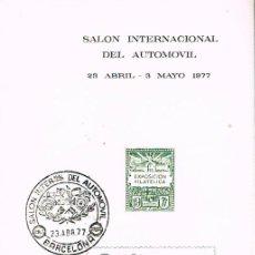 Sellos: EDIFIL 2410, AUTOMOVILES ANTIGUOS ESPAÑOLES: HISPANO SUIZA 1916 PRIMER DIA 23-4-1977 PROGRAMA SALON. Lote 221799138