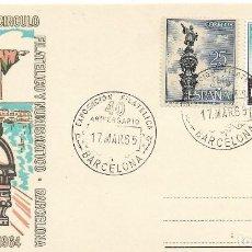 Sellos: TARJETA POSTAL XVIII EXPO DEL CIRCULO FILATELICO Y NUMISMATICO. BARCELONA EDICIÓN OFICIAL SERIE C. Lote 231927695